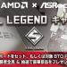Ryzen CPUとASRockマザーボード同時購入でSteamウォレット2,500円を貰えるキャンペーン